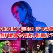 YOSHIKI(ヨシキ) QUEEN サラ・ブライトマン 紅白2020 無料動画