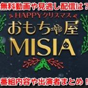 HAPPYクリスマス おもちゃ屋MISIA 無料動画