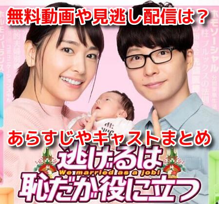 逃げ恥新春SP2021 無料動画