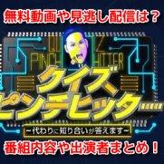 クイズピンチヒッター12月28日 無料動画