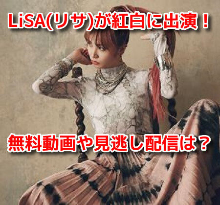 LiSA(リサ)紅白2020 無料動画