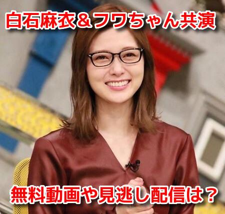 脱力タイムズ 白石麻衣・フワちゃん 無料動画