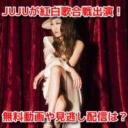 JUJU(ジュジュ)紅白2020 無料動画
