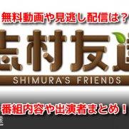志村友達SP12月28日 無料動画