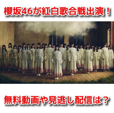 櫻坂46 紅白2020 無料動画