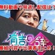 有吉の壁3時間SP12月9日 無料動画