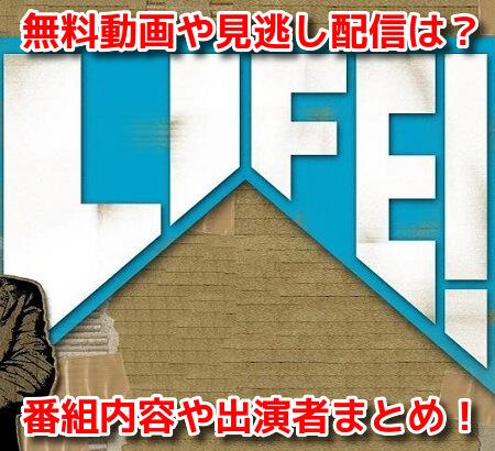 LIFE!~人生に捧げるコント~12月22日 無料動画