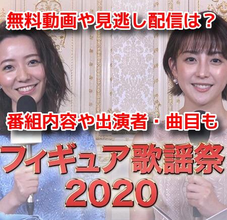 フィギュア歌謡祭2020 無料動画