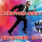 Mステスーパーライブ2020 無料動画