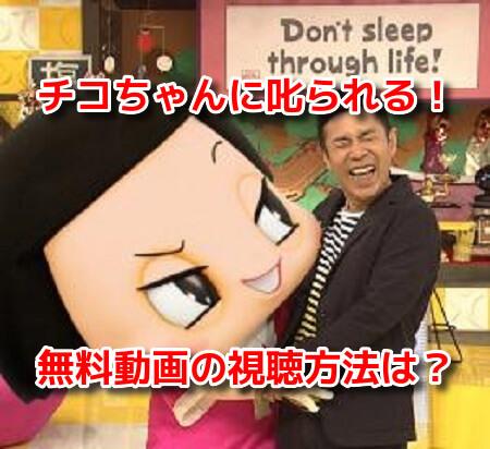 チコちゃんに叱られる2020冬SP12月25日 無料動画
