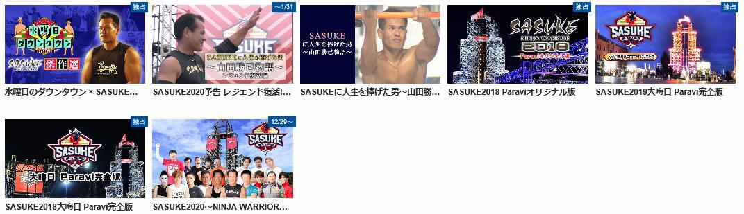 SASUKE 動画一覧