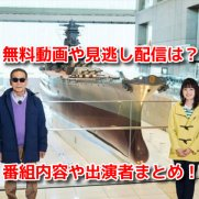 ブラタモリ呉 戦艦大和 無料動画