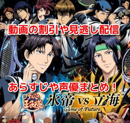 新テニスの王子様 氷帝 vs 立海 Game of Future 動画 割引
