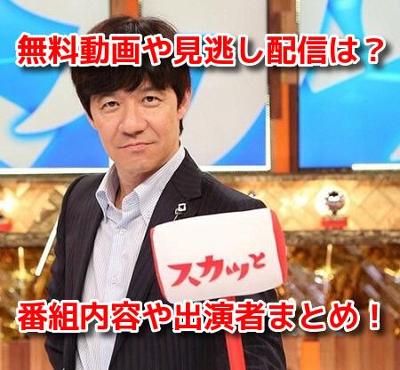 スカッとジャパン 1月25日(美 少年)岩崎大昇 無料動画