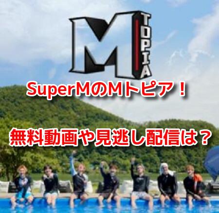 SuperMのMトピア 無料動画