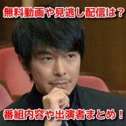 ファミリーヒストリー長谷川博己 無料動画