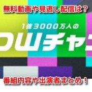 1億3000万人のSHOWチャンネル 無料動画
