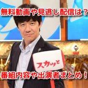 スカッとジャパン1月11日トラジャハイジェ 無料動画