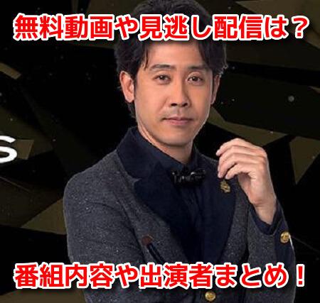 SONGS大泉洋 紅白歌合戦密着SP 無料動画