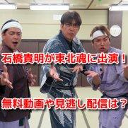 東北魂TV2021新春SP 無料動画