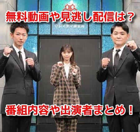 佐藤健&千鳥ノブよ!この謎を解いてみろ!8月9日 無料動画