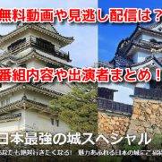 日本最強の城スペシャル 無料動画