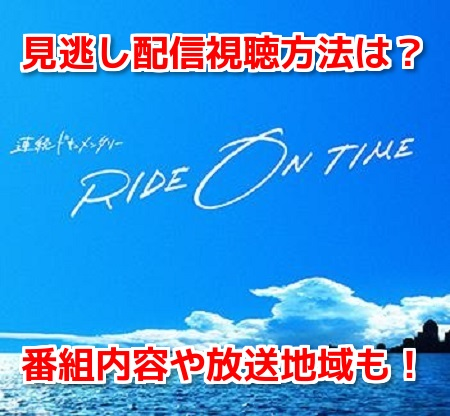 ライドオンタイムシーズン3 Travis Japan トラビスジャパン トラジャ無料動画