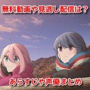ゆるキャン2期(ゆるキャン△ SEASON2) 無料動画