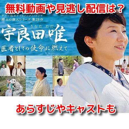 郷土の偉人シリーズ第28作目『宇良田唯~医者としての使命に燃えて~』 無料動画
