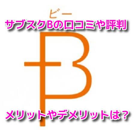 サブスクB(ベストパフォーマンス) 口コミ 評判