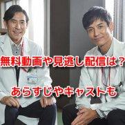 ドクターズ最強の名医2021新春スペシャル 無料動画