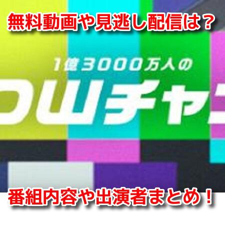 1億3000万人のSHOWチャンネル 無料動画 平野紫耀