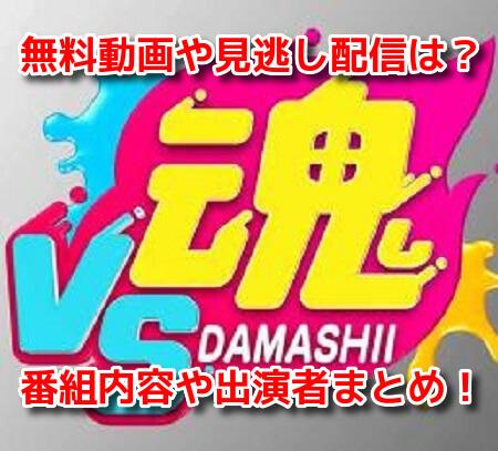 VS魂1月3日 無料動画