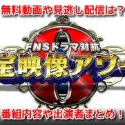 FNSドラマ対抗お宝映像アワード2021 3月29日 無料動画
