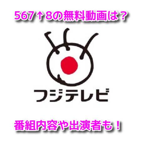 567↑8 無料動画