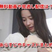 サロガシー 3月24日 無料動画