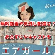 エアガール 3月20日 無料動画