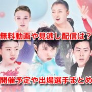 フィギュア世界選手権2021 ライブ中継 無料動画