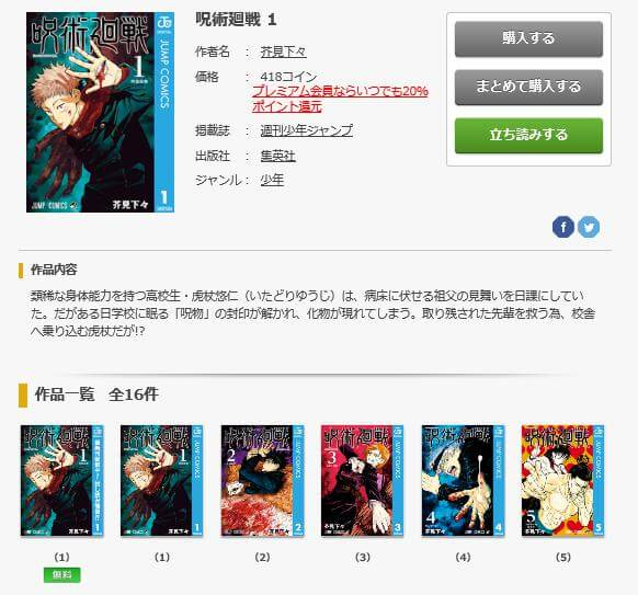 呪術廻戦 FOD 電子書籍