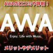 AWA音楽アプリ 口コミ 評判