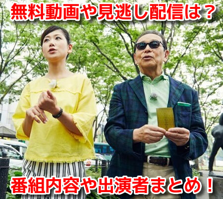 ブラタモリ 仙台・杜と都アンコール 4月3日 無料動画