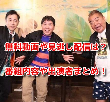 出川・爆問田中・岡村のミニスモール3(2021年3月26日) 無料動画