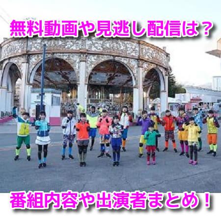 逃走中2021春SP ちびまる子ちゃん 無料動画