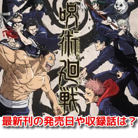 呪術廻戦16巻(最新刊) 発売日