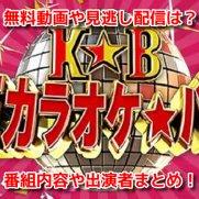 THEカラオケ★バトル 4月11日 無料動画