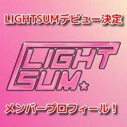 LIGHTSUM(ライトサム) メンバープロフィール