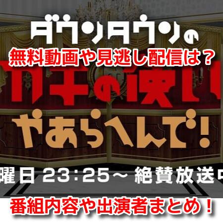 ガキ使浜田は気づいてくれるのか検証 4月11日 無料動画