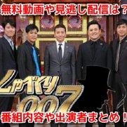 しゃべくり007 ローラ 4月5日 無料動画