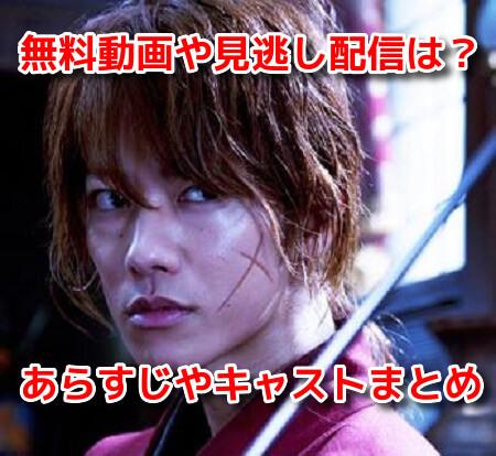 るろうに剣心(るろ剣)実写映画2012 無料動画