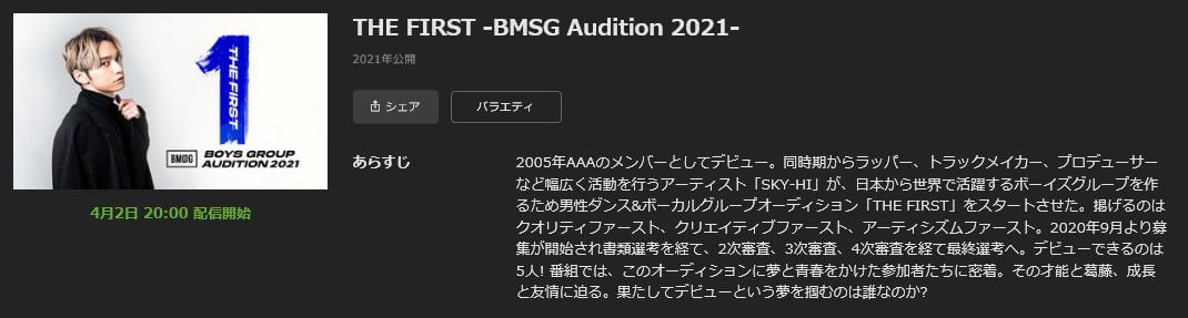 BMSG Audition 2021-THE FIRST- スッキリ 見逃し配信